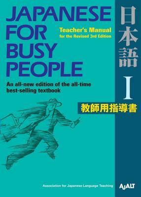 Japanese for Busy People I: Teacher's Manual for the Revised 3rd Edition (Japanese for Busy People Series #4) Cover Image