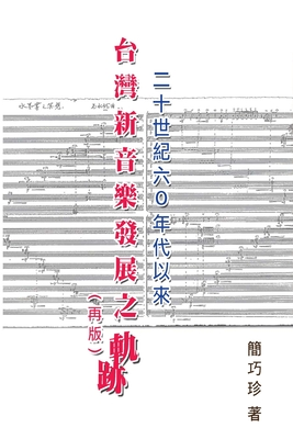 The Development of Taiwan's New Music Composition after 60's in the 20th Century: 二十世紀六○年以Ë Cover Image