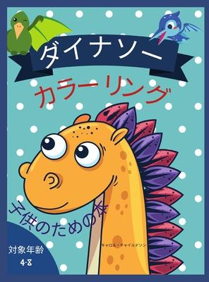 恐竜のぬりえ(4~8歳児向け: - 恐竜が好きな Cover Image