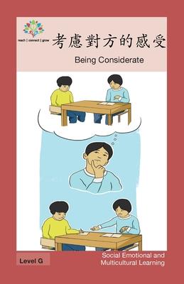 考慮對方的感受: Being Considerate (Social Emotional and Multicultural Learning) Cover Image
