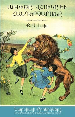 The Lion, the Witch, and the Wardrobe (The Chronicles of Narnia - Armenian Edition) Cover Image