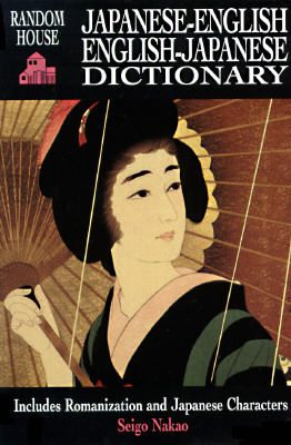 Random House Japanese-English, English-Japanese Dictionary Cover