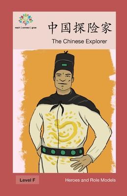 中国探险家: The Chinese Explorer (Heroes and Role Models) Cover Image