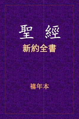 聖經 - 新約全書 Cover Image