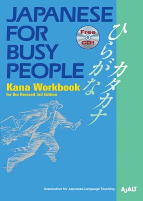 Japanese for Busy People Kana Workbook: Revised 3rd Edition (Japanese for Busy People Series #5) Cover Image