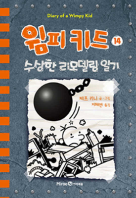 Wrecking Ball (Diary of a Wimpy Kid Book 14) Cover Image