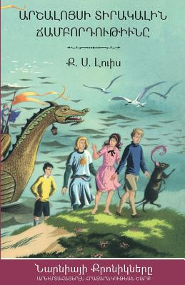 The Voyage of the Dawn Treader (The Chronicles of Narnia - Armenian Edition) Cover Image