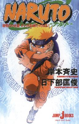 Naruto: Mission: Protect the Waterfall Village! (Novel) cover image