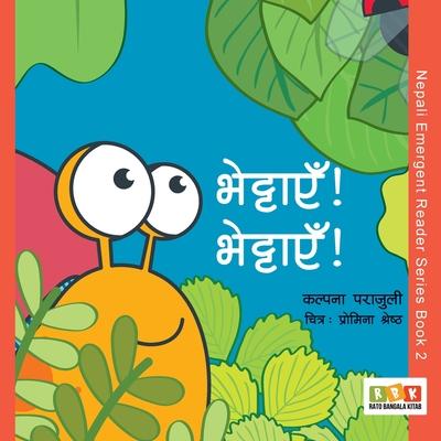 Bhettaye Bhettaye Cover Image