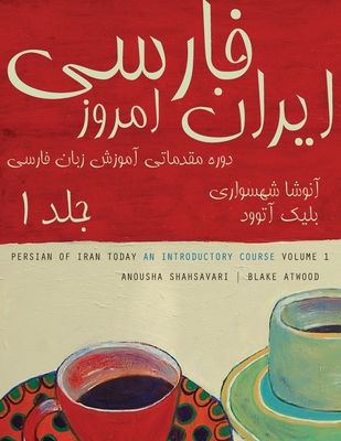 Persian of Iran Today, Volume 1 Cover Image