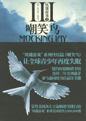 Mockingjay (Hunger Games #2) Cover Image