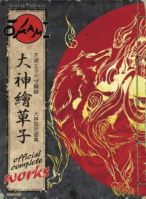 Okami Official Complete Works Cover Image