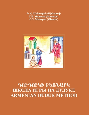 Armenian Duduk: Complete Method and Repertoire Cover Image