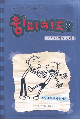 Diary Of A Wimpy Kid, Book 2 Cover