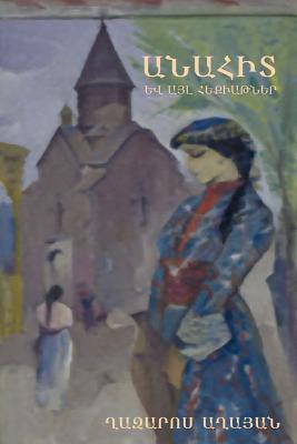 Anahit and Other Fairy Tales / (Armenian Edition) Cover Image