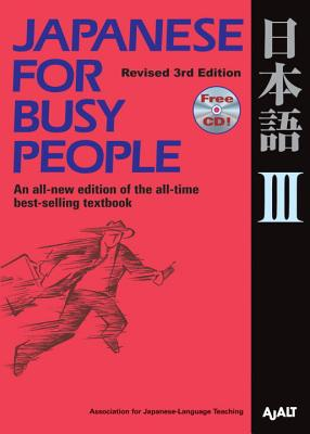 Japanese for Busy People III: Revised 3rd Edition (Japanese for Busy People Series #8) Cover Image
