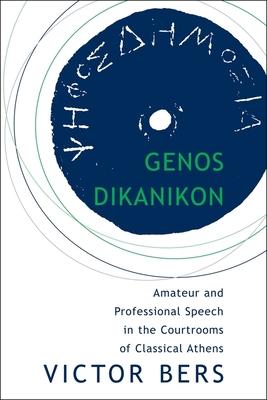 Genos Dikanikon Cover
