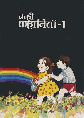 Nanhi Kahaniyan 1 (Hindi) Cover Image