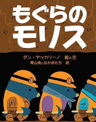 Cover for Morris Mole