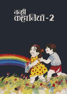 Nanhi Kahaniyan 2 Cover Image