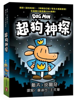 Dog Man Cover Image