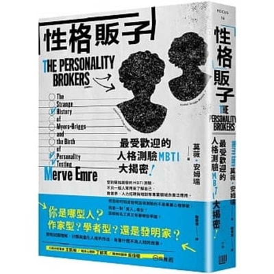 The Personality Brokers Cover Image