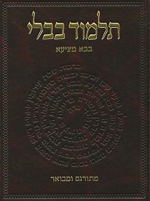 Cover for The Koren Talmud Bavli