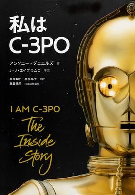 I Am C-3PO Cover Image