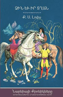 The Horse and His Boy (The Chronicles of Narnia - Armenian Edition) Cover Image
