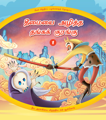 The Golden Monkey Subdues Evil (1): Sun Wukong Defeats the Wicked Demoness (Tamil Edition) (Chinese Animation Classical Collection) Cover Image