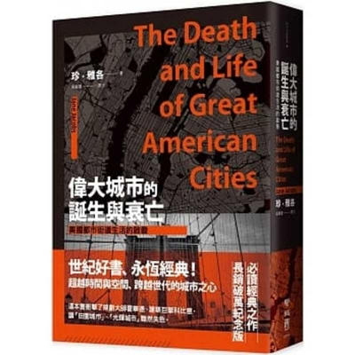 The Death and Life of Great American Cities Cover Image