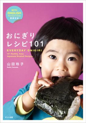 Everyday Onigiri 101: Healthy, Easy Japanese Riceball Recipes Cover Image
