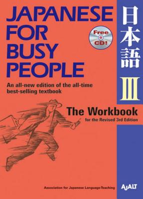 Japanese for Busy People III: The Workbook for the Revised 3rd Edition (Japanese for Busy People Series #9) Cover Image