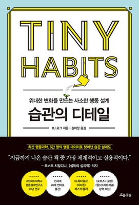 Tiny Habits Cover Image