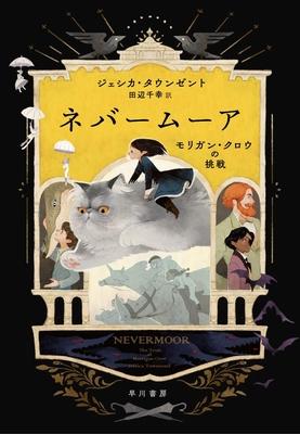 Nevermoor: The Trials of Morrigan Crow (Nevermoor 1) Cover Image