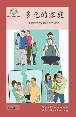 多元的家庭: Diversity in Families (Social Emotional and Multicultural Learning) Cover Image