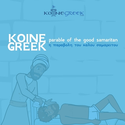 Koine Greek Parable of the Good Samaritan Cover Image