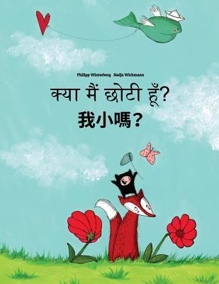 Kya Maim Choti Hum? Wo Xiao Ma?: Hindi-Chinese/Mandarin Chinese [traditional]: Children's Picture Book (Bilingual Edition) Cover Image