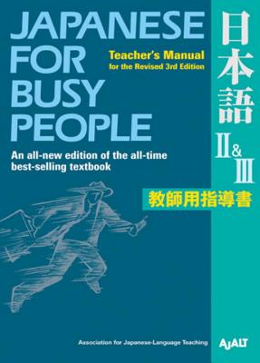 Japanese for Busy People II & III: Teacher's Manual for the Revised 3rd Edition (Japanese for Busy People Series #10) Cover Image