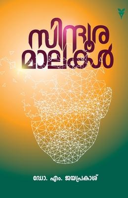 Sindhooramaalakal Cover Image
