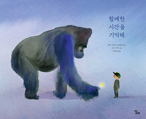The Boy and the Gorilla Cover Image