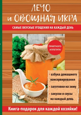Лечо и овощная икра Cover Image