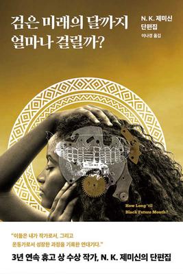 How Long 'til Black Future Month Cover Image
