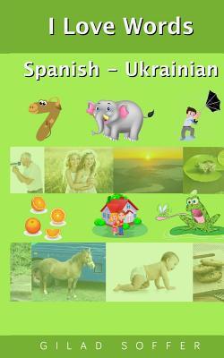 I Love Words Spanish - Ukrainian Cover Image