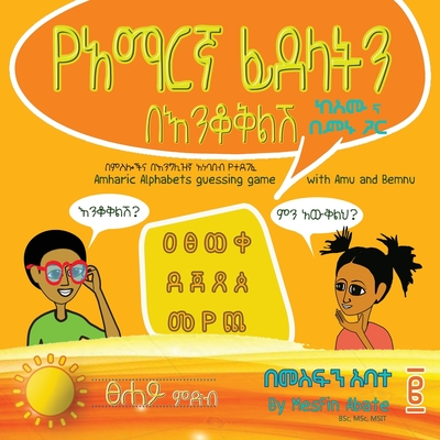 Amharic Alphabets Guessing Game with Amu and Bemnu: Sun Group (Vol 2 Of 3) Cover Image