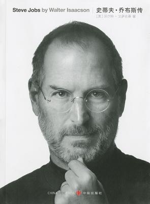 Cover for Steve Jobs