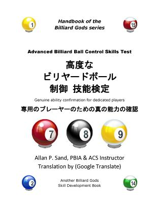 Advanced Billiard Ball Control Skills Test (Japanese): Genuine Ability Confirmation for Dedicated Players Cover Image