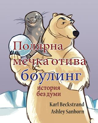 Polar Bear Bowler: A Story Without Words Cover Image