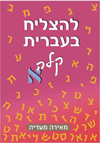 To Succeed in Basic Hebrew -