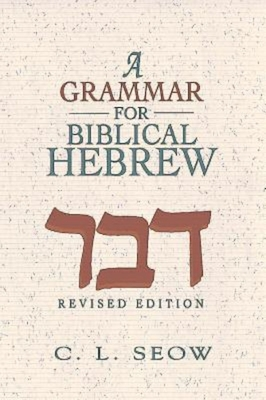 A Grammar for Biblical Hebrew (Revised Edition) Cover Image